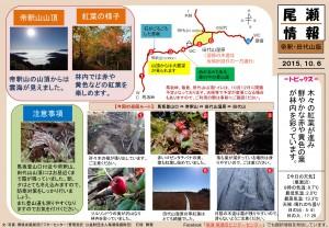 20151006帝釈山・田代山(石塚)
