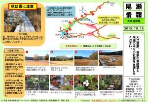 20151015大江湿原(阪路)