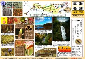 尾瀬ヶ原自然情報20151005  (森田)
