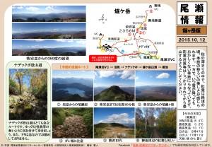 20151012燧ケ岳(穂坂)