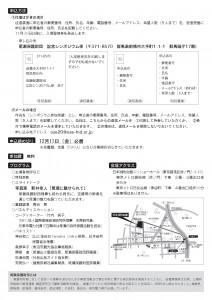 尾瀬20周年シンポジウムチラシ(修正版)_ページ_2 裏