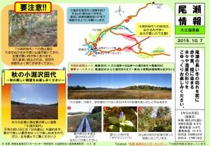 20150922 大江湿原(川上)