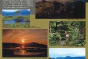 第20回 NHK「わたしの尾瀬」写真展(高崎展・前橋展・尾瀬フォーラム)の開催について