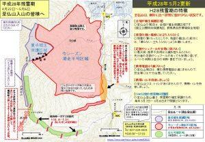 H28 至仏山の利用ルール(H28.5.2更新)