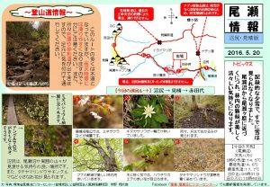 20160620沼尻・見晴(宇野)