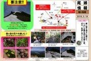2016年5月19日-燧ケ岳の様子