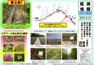 20160520大清水(川上)