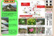 2016年5月28日‐燧ヶ岳の様子