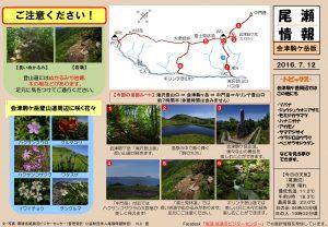 20160712会津駒ケ岳(川上)
