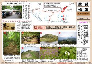 20160702会津駒ケ岳(宇野)
