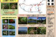 2016年7月12日-会津駒ケ岳の様子