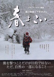 春よこい ポスター-001