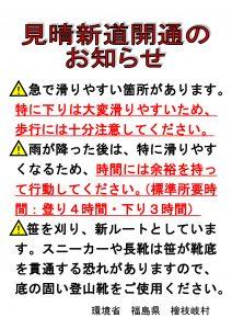 お知らせ(見晴新道)
