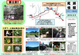 20160808大清水(川上)