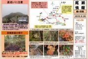 2016年9月28日‐燧ケ岳の様子