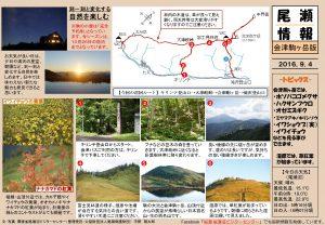 20160904会津駒ケ岳(宇野)