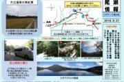 2016年9月27日-三平下・大清水の様子