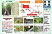2016年9月13日‐沼尻~見晴の様子