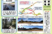 2016年10月16日‐大江湿原の様子