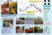 2016年10月18日-三平下・大清水の様子