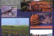 第21回 NHK「わたしの尾瀬」写真展(高崎展・前橋展)の開催について