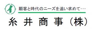 糸井商事株式会社