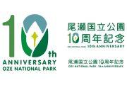尾瀬国立公園10周年記念ロゴマークが完成しました!