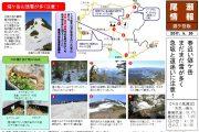 2017年5月30日-燧ヶ岳の様子