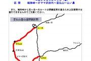 平成29年シーズン「至仏山の利用ルール」のお知らせ(H29.5.2更新)