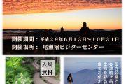 尾瀬沼ビジターセンター「尾瀬国立公園10周年記念写真展」の開催について