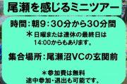 2017年8月11日―尾瀬沼ビジターセンターより(浄化槽見学のミニツアーについて)