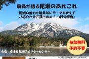 2017年8月16日ー尾瀬沼ビジターセンターより(イベントのお知らせ)