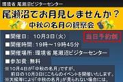 尾瀬沼ビジターセンターからのイベント情報『お月見会』