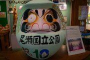 2017年9月4日-山の鼻ビジターセンターより(尾瀬国立公園10周年記念だるま)