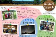 2017年10月3日-尾瀬沼ビジターセンターより(秋の特別授業のお知らせ)
