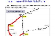 平成30年シーズン「至仏山の利用ルール」のお知らせ(H30.5.7更新)
