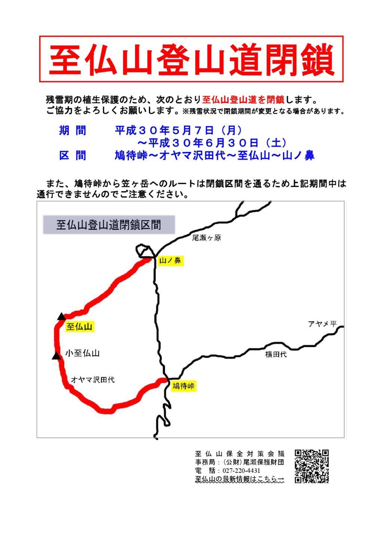 尾瀬保護財団 : 平成30年シーズ...