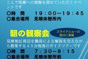 尾瀬沼ビジターセンターからのイベント情報「7月の見晴地区イベント」