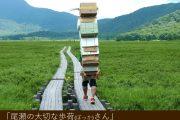 山の鼻ビジターセンターからイベント情報「尾瀬の大切な歩荷(ぼっか)さん」(9/23開催)