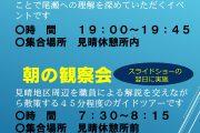 *8/6更新 尾瀬沼ビジターセンターからのイベント情報「8月の見晴地区イベント」