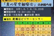 尾瀬沼ビジターセンターからのイベント情報(夏の星空観察会)