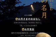 山の鼻ビジターセンターからイベント情報「尾瀬でたのしむ中秋の名月」(9/22開催)