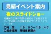 尾瀬沼ビジターセンターからのイベント情報「9月の見晴地区イベント」