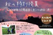 尾瀬沼ビジターセンターからのイベント情報「秋の特別授業」