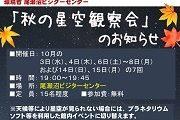 尾瀬沼ビジターセンターからのイベント情報「10月の秋の星空観察会」