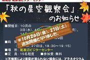 尾瀬沼ビジターセンターからのイベント情報「10月の秋の星空観察会」(追加)