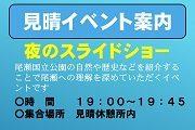 尾瀬沼ビジターセンターからのイベント情報「10月の見晴地区イベント」