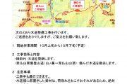 登山道・木道工事のお知らせ(群馬県より情報提供)