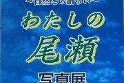 【GW中開催!】第23回NHK「わたしの尾瀬」写真展川口展(4/27~5/6)