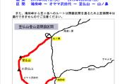 2019年シーズン「至仏山の利用ルール」のお知らせ(2019.5.7更新)